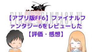 【アプリ版FF6】ファイナルファンタジー6をレビューした【評価・感想】